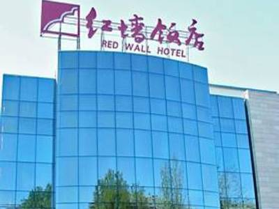 Redwall Hotel Beijing (Economic)