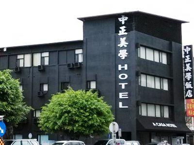 中正美學飯店
