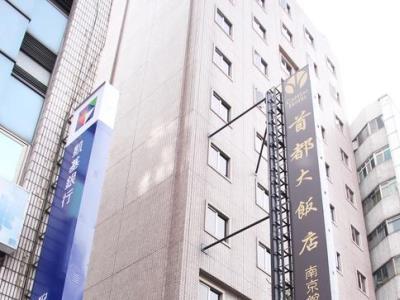 Capital Hotel Nanjing